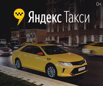 Стань таксистом и получай 4000 р/день